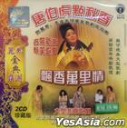 Tang Bo Hu Dian Qiu Xiang - Piao Xiang Wan Li Qing - LeFeng Gold Series (2CD) (Malaysia Version)