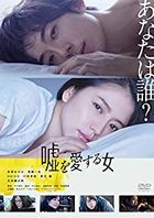 The Lies She Loved (DVD) (Japan Version)