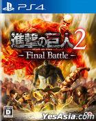 进击的巨人 2 Final Battle (日本版)