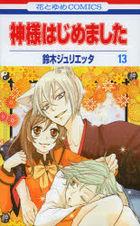 Kamisama Hajimemashita 13