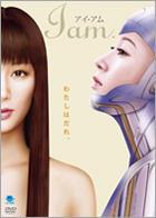 I am (DVD) (Japan Version)