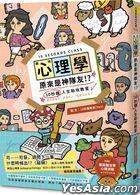 Qu Wei Xin Li Xue Yuan Lai Shi Shen Dui You :10 Miao Zhong Ren Sheng Zhu Gong Jiao Shi
