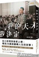 Wo De Tian Cai , Wo Jue Ding  Cong Xiao Zhu Li Dao Shen Jia Shang Yi , Kan Wo30 Sui Qian Fan Zhuan Ren Sheng De Gu Shi !