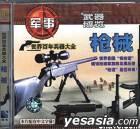 Shi Jie Bai Nian Bing Qi Da Quan Qiang Jie (VCD) (China Version)