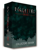 Higurashi no Naku Koro ni (When They Cry) 劇場版 (DVD) (珍藏版) (初回限定生產) (日本版)