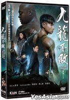 Invincible Dragon (2019) (DVD) (Hong Kong Version)