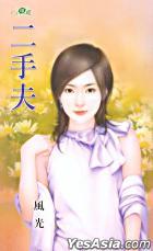 Tian Ning Meng 072 -  Er Shou Fu