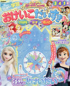 Disney Okeiko Daisuki 16393-07 2020