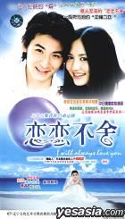 Lian Lian Bu She (Vol. 1-22) (China Version)