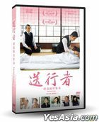 送行者 - 禮儀師的樂章 (2008) (DVD) (修復版) (台灣版)