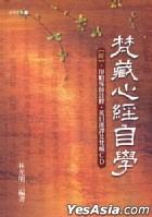 Fan Cang Xin Jing Zi Xue ( FuCD)