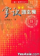 Zhang Jue Shi Xuan Ji