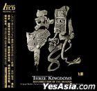 Three Kingdoms: Resurrection Of The Dragon Original Soundtrack (OST) (LECD)