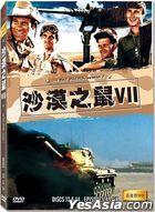 The Rat Patrol (DVD) (Season 7) (Taiwan Version)