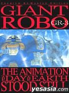 Giant Robo - The Night the Earth Stood Still  GR-3 - Premium Remastered Edition (日本版)