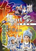 Golden Phoenix And Dragon (DVD) (Winson Version) (Hong Kong Version)