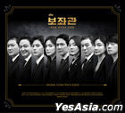Chief of Staff OST (jTBC TV Drama)