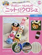 Disney TsumTsum Knit & Crochet 33583-03/17 2021