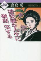 basara na jinsei ni hagan itsushiyou suru waga jinsei 19