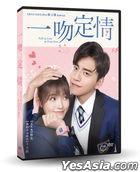 一吻定情 (2019) (DVD) (台湾版)