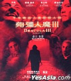 Dracula III (Hong Kong Version)