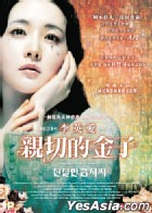 Sympathy For Lady Vengeance aka: Chinjeolhan Geumjassi (DTS Version) (Hong Kong Version)