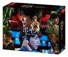 Voice: 110 Emergency Control Room (Blu-ray Box) (Japan Version)