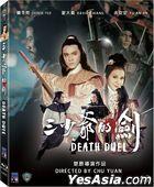 三少爷的剑 (1977) (Blu-ray) (台湾版)