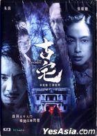 古宅 (2018) (DVD) (香港版)