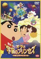EIGA CRAYON SHINCHAN ARASHI WO YOBU!ORA TO UCHUU NO PRINCESS (Japan Version)