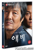 Twisted Daddy (DVD) (Korea Version)