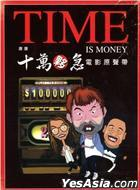 Time Is Money Original Soundtrack (OST)