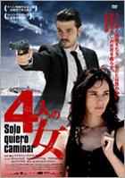 Solo Quiero Caminar (DVD) (Japan Version)