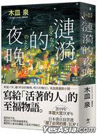 Lian Yi De Ye Wan : Ri Ben Shu Dian Yuan Piao Xuan [ Du Le Bi Ku De Shu ]TOP 1