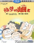 My Neighbors The Yamadas (Blu-ray) (Limited Edition) (Taiwan Version)