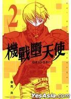 Grigori (Vol.2) (End)