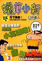 Crayon Shin-Chan (DX Version) (Vol.3)