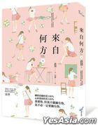 Lai Zi He Fang ( Xia )