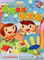 Zhong Ying Tong Yao Kuai Le Chang (10CD)