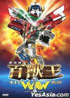 Voltron: Fleet of Doom (DVD) (Hong Kong Version)