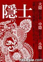 Yin Shi