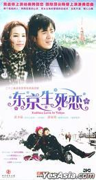 Endless Love In Tokyo (DVD) (End) (China Version)
