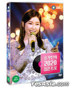 Song Ga In 2020 Young Trot (DVD) (Korea Version)