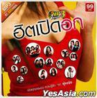 R-Siam : Hit Perd Oak (MP3) (Thailand Version)