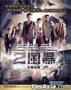 Z Storm (2014) (Blu-ray) (Hong Kong Version)