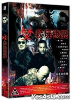 SARS Zombies (2013) (DVD) (Hong Kong Version)