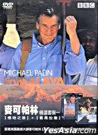Michael Palin Package (DVD) (Taiwan Version)