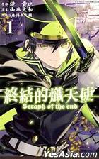 Seraph Of The End (Vol.1)