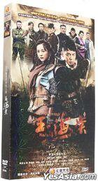 Yu Haiteng (2015) (H-DVD) (Ep. 1-40) (End) (China Version)