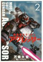 Mobile Suit Gundam: Aggressor 2